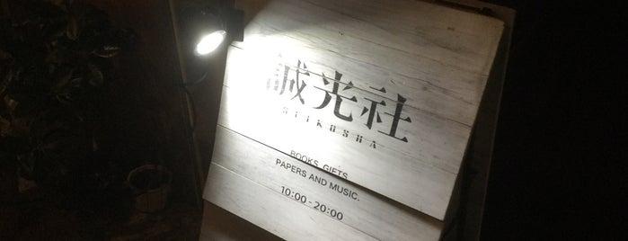 誠光社 is one of Japan.