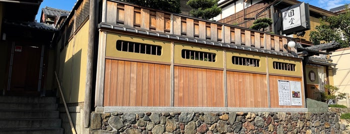 Tempura Endo Yasaka is one of Kyoto.