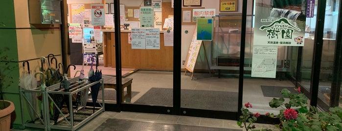 湧暇李の里・樹園 is one of 訪れた温泉施設.