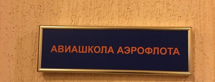 Авиагородок is one of Lieux qui ont plu à Леночка.