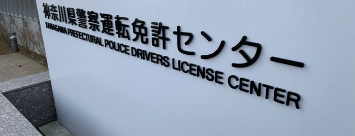 Kanagawa Prefectural Police Drivers License Center is one of สถานที่ที่ Hideo ถูกใจ.