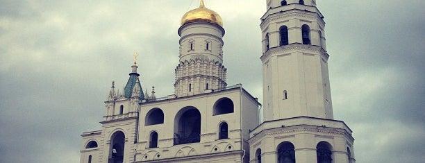Колокольня «Иван Великий» is one of Москоу.
