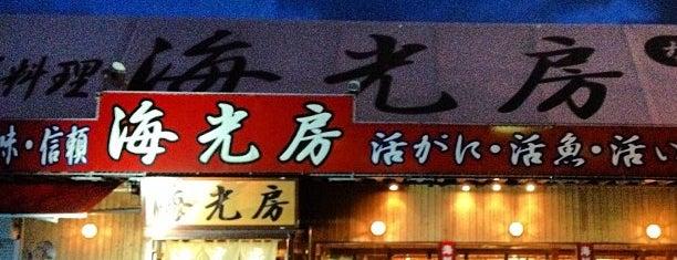 函館海鮮料理 海光房 is one of 美味しいと耳にしたお店.