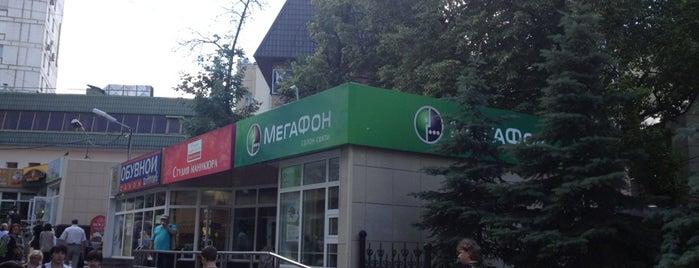 Мегафон is one of สถานที่ที่บันทึกไว้ของ Ruslan.