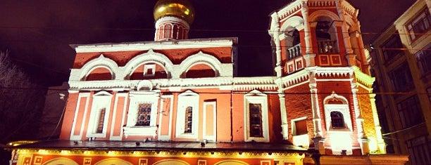 Храм Всех Святых на Кулишках is one of Moscow.