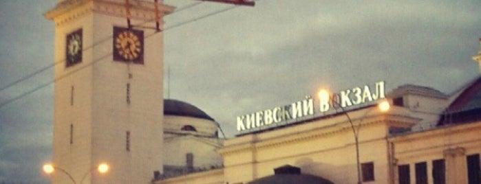 Kievsky Rail Terminal is one of Москва.