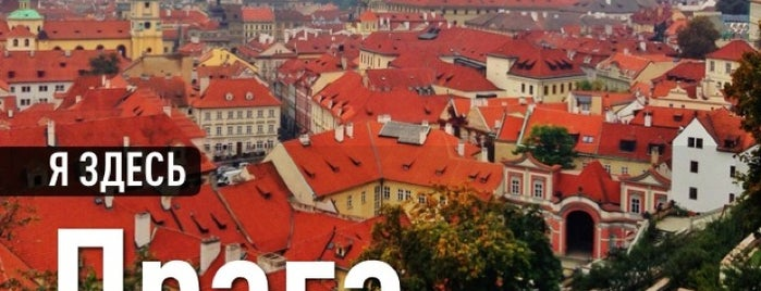 Prague Castle View Point is one of Praha | Prague.