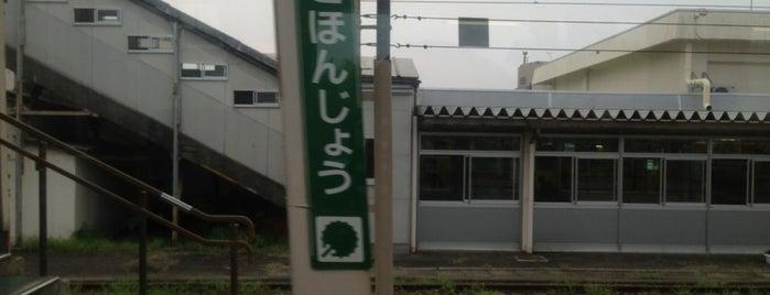羽後本荘駅 is one of JR 키타토호쿠지방역 (JR 北東北地方の駅).