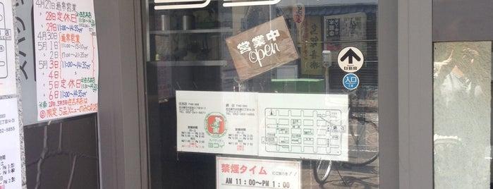 スパゲッティ・ハウス ヨコイ 錦店 is one of 思い出し系.