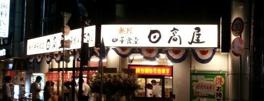 Hidakaya is one of 幸区周辺テイクアウト.