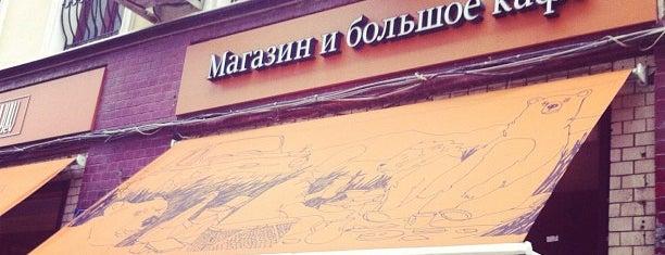 Магазин и большое кафе студии Артемия Лебедева is one of Интересные места Москвы и Подмосковья.