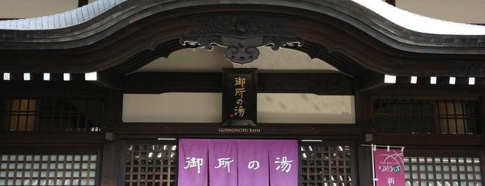 Goshonoyu Bath is one of Kyoto/Nara/Kinosaki.