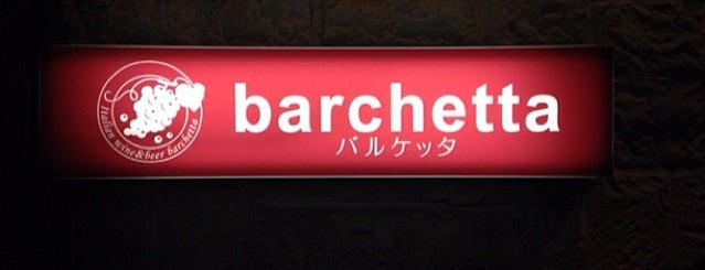バルケッタ 浜松町・大門店 is one of Posti che sono piaciuti a Masahiro.