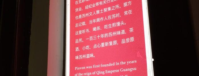 品芳茶社 is one of สถานที่ที่ Enrico ถูกใจ.