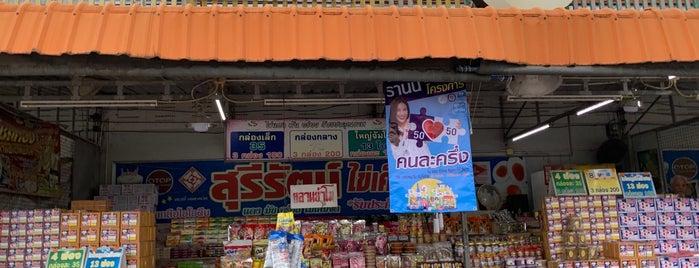 จุติมา ไข่เค็มไชยา is one of Suratthani.