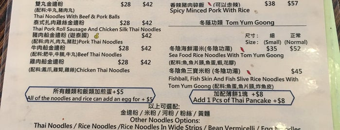 666 Boat Noodle is one of Hong Kong.