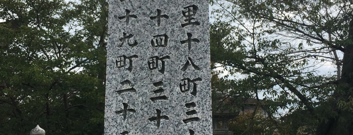 大宝村大字綣元標 is one of Lugares favoritos de Kazuaki.