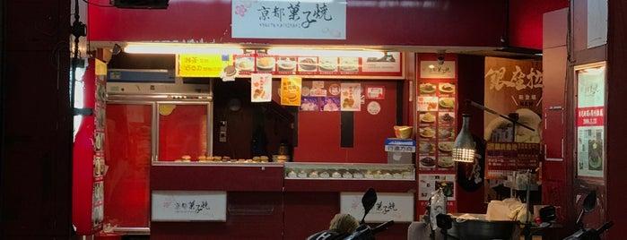 京都菓子燒 車輪餅 is one of 行って食べてみたいんですが、何か?.