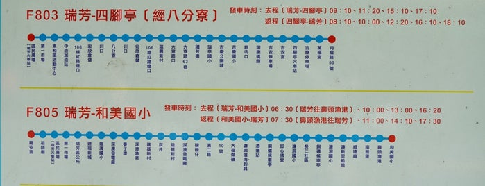 公車瑞芳火車站 区民廣場 is one of 高井 님이 좋아한 장소.