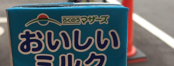 おかやま工房 国富店 is one of + Okayama.