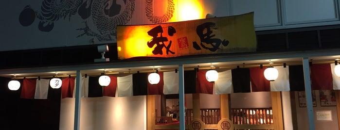 我馬 西条店 is one of สถานที่ที่ Nyoho ถูกใจ.