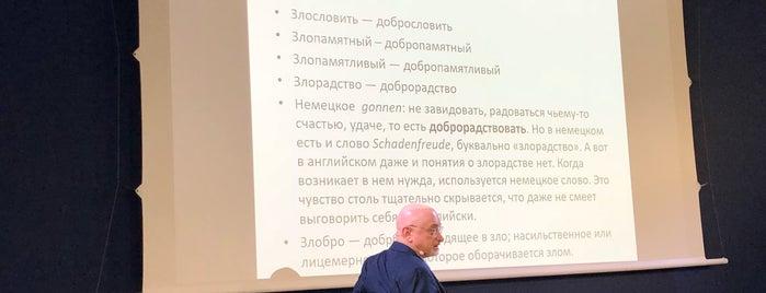 Open Russia Club is one of Ana : понравившиеся места.