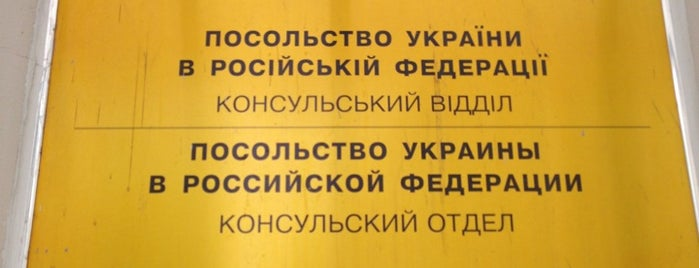Embassy of Ukraine is one of Консульства и посольства в Москве.