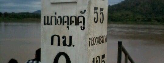 Kaeng Khut Khu is one of เลย, หนองบัวลำภู, อุดร, หนองคาย.