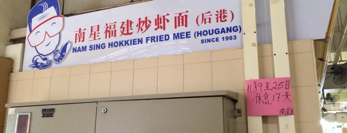 Nam Sing Hokkien Fried Mee (Hougang) is one of Locais curtidos por Sergey.