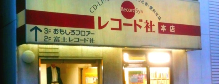 レコード社 is one of Tokyo Record Shops (Second Hand Vinyl).