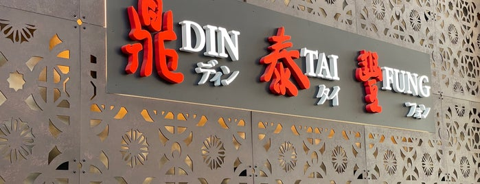 Din Tai Fung is one of LAX.