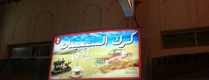 كرك السبعينات ١٩٧٧ is one of Bahrain.