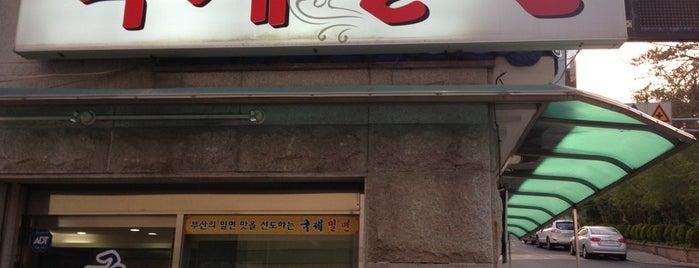 국제밀면 is one of 부산.