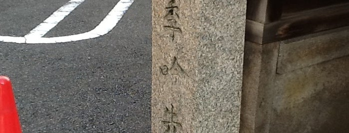 北村季吟先生遺蹟 is one of 史跡・石碑・駒札/洛中南 - Historic relics in Central Kyoto 2.