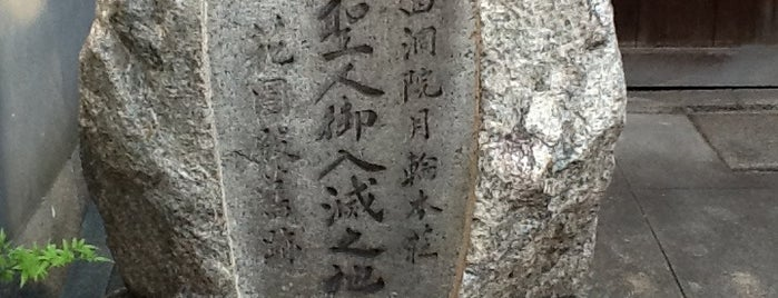 親鸞聖人御入滅之地 is one of 史跡・石碑・駒札/洛中南 - Historic relics in Central Kyoto 2.