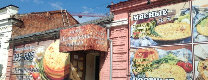 Осетинские Пироги is one of สถานที่ที่บันทึกไว้ของ Michael.