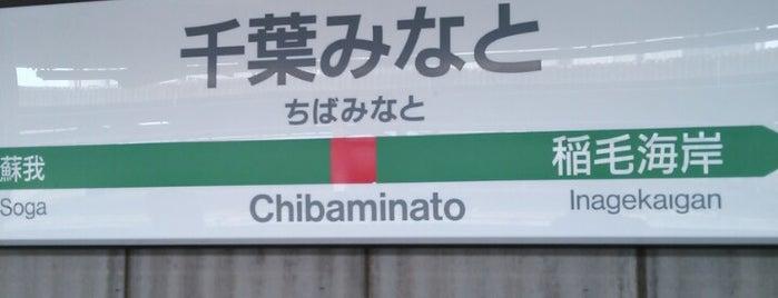 Chibaminato Station is one of Posti che sono piaciuti a 高井.