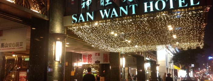 San Want Hotel is one of Exploring Taipei.