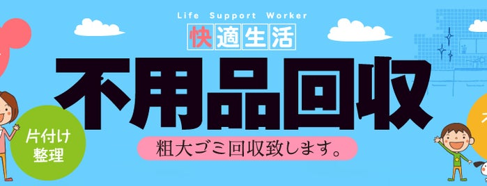 東京都不用品回収 快適生活 is one of CMさんのお気に入りスポット.