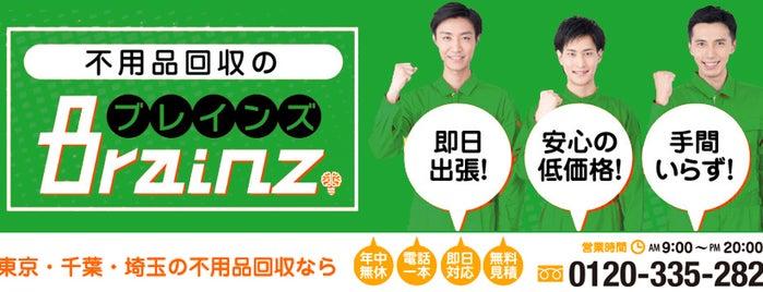 足立区風呂釜撤去処分 Brainz 東京/千葉/埼玉 is one of CMさんのお気に入りスポット.