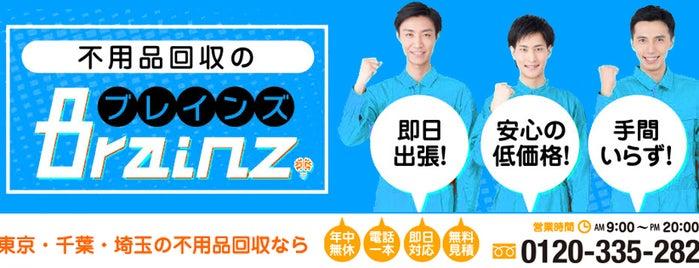 足立区不用ベッド解体処分 Brainz 東京/千葉/埼玉 is one of CMさんのお気に入りスポット.