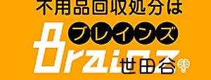 世田谷区不用品回収 Brainz 東京/神奈川 is one of CMさんのお気に入りスポット.