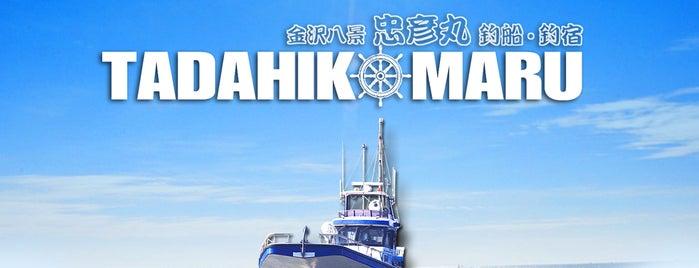 金沢八景 忠彦丸 釣船・釣宿 is one of CM'ın Beğendiği Mekanlar.