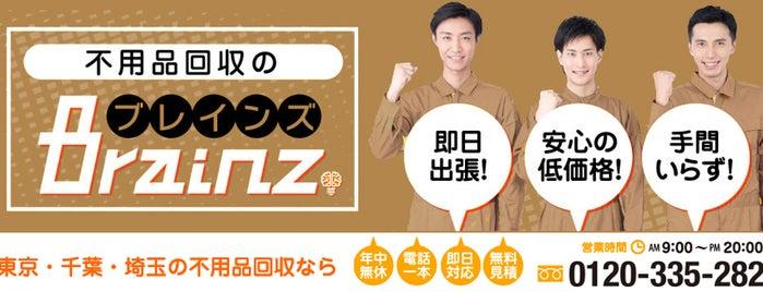 足立区冷蔵庫・エアコン 家電買取処分 Brainz 東京/千葉/埼玉 is one of Tempat yang Disimpan CM.