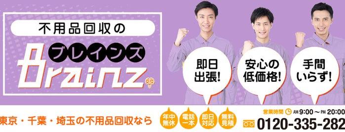 足立区家具引取り処分 Brainz 東京/千葉/埼玉 is one of Tempat yang Disimpan CM.