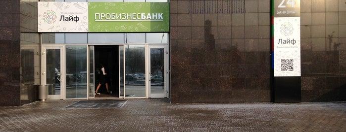 Лайф Корпоративный. Пробизнесбанк is one of Svetlanaさんのお気に入りスポット.