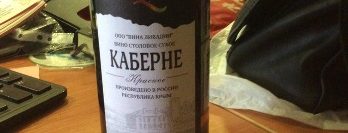 """Закусочная """"Вкусный Дом"""" is one of Рюмочные."""