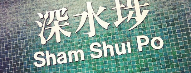 MTR Sham Shui Po Station is one of Shank 님이 좋아한 장소.