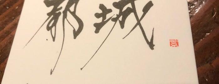 おじゃったもんせ is one of おいしかったリスト.