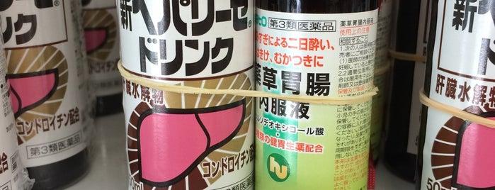 ニシザワ薬局 is one of 自分が作成したVENUE.